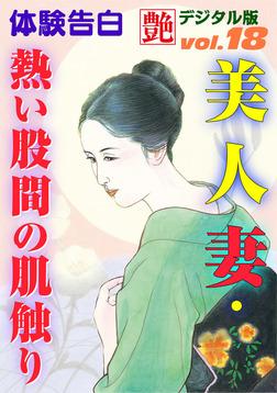 【体験告白】美人妻・熱い股間の肌触り ~『艶』デジタル版 vol.18~-電子書籍