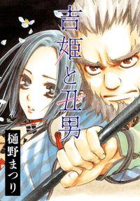 AneLaLa 吉姫と丑男