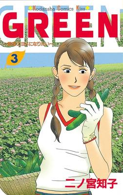 GREEN(3)-電子書籍