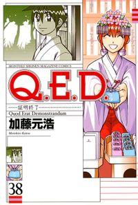 Q.E.D.―証明終了―(38)