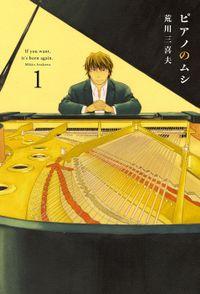 ピアノのムシ 1巻