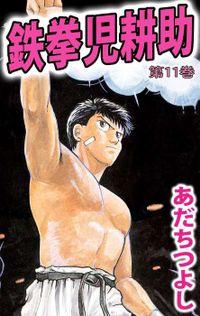 鉄拳児耕助(11)