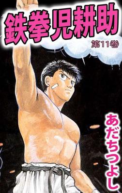 鉄拳児耕助(11)-電子書籍