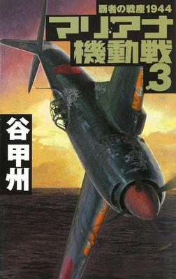 覇者の戦塵1944 マリアナ機動戦3-電子書籍