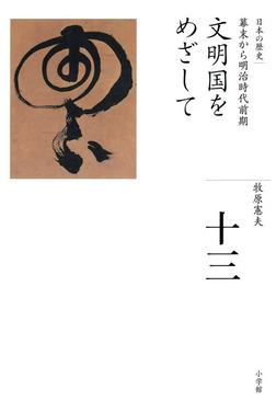 全集 日本の歴史 第13巻 文明国をめざして-電子書籍