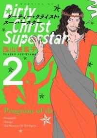 ダーティー・クライスト・スーパースター(2)