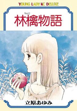 林檎物語-電子書籍