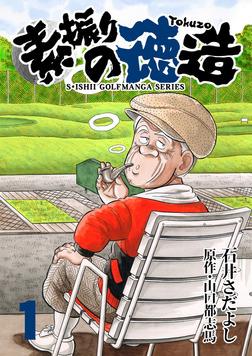 石井さだよしゴルフ漫画シリーズ 素振りの徳造 1巻-電子書籍