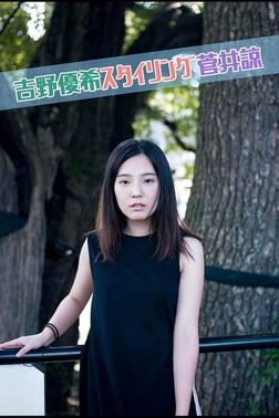 吉野優希スタイリング菅井諒-電子書籍