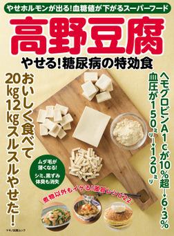 高野豆腐 やせる!糖尿病の特効食-電子書籍