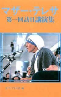 マザー・テレサ 第一回訪日講演集