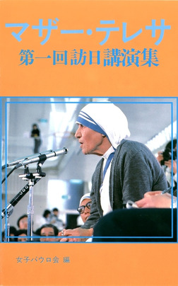 マザー・テレサ 第一回訪日講演集-電子書籍