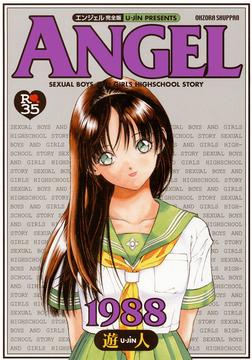 元祖!! ANGEL完全版 2-電子書籍