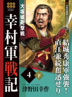 幸村軍戦記 4 下 大坂城砲撃戦-電子書籍