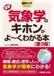 図解入門 最新気象学のキホンがよーくわかる本[第3版]