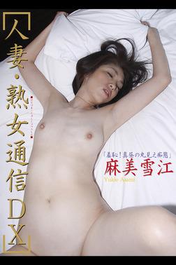 人妻・熟女通信DX 「羞恥!真昼の丸見え痴態」 麻美雪江-電子書籍