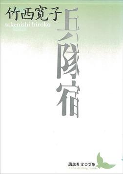 兵隊宿-電子書籍