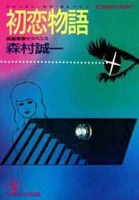 初恋物語(ファースト・ラブ・ストーリー)