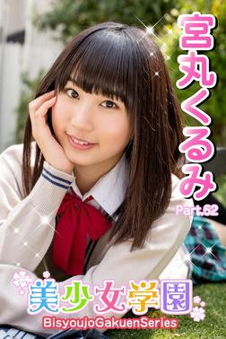 美少女学園 宮丸くるみ Part.52-電子書籍