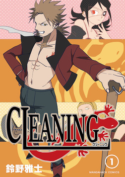 CLEANING 1巻-電子書籍