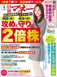 日経マネー 2020年4月号 [雑誌]
