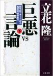 巨悪vs言論(文春文庫)