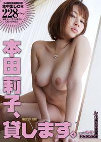 本田莉子、貸します。