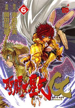 聖闘士星矢EPISODE.G 6-電子書籍