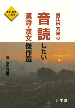 海江田万里の音読したい漢詩・漢文傑作選-電子書籍