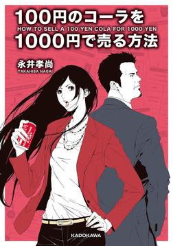100円のコーラを1000円で売る方法-電子書籍