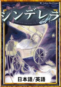 シンデレラ 【日本語/英語版】-電子書籍