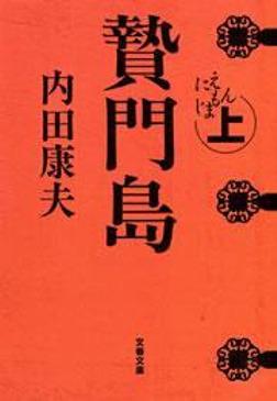 贄門島(にえもんじま)上-電子書籍