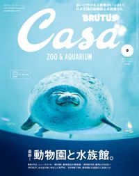 Casa BRUTUS(カーサ ブルータス) 2019年 9月号 [最新! 動物園と水族館。]