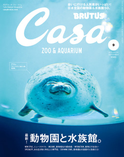Casa BRUTUS(カーサ ブルータス) 2019年 9月号 [最新! 動物園と水族館。]-電子書籍