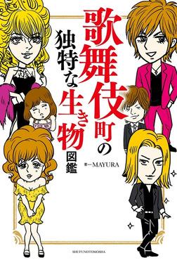 歌舞伎町の独特な生き物図鑑-電子書籍