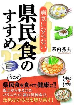 病気にならない県民食のすすめ-電子書籍