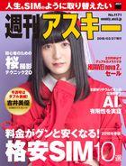 週刊アスキーNo.1171(2018年3月27日発行)