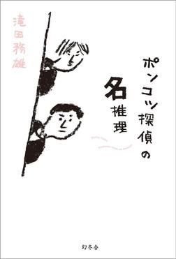 ポンコツ探偵の名推理-電子書籍