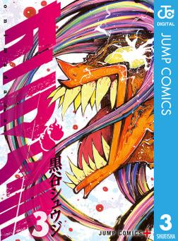 オニマダラ 3-電子書籍