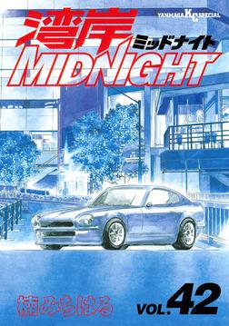 湾岸MIDNIGHT(42)-電子書籍