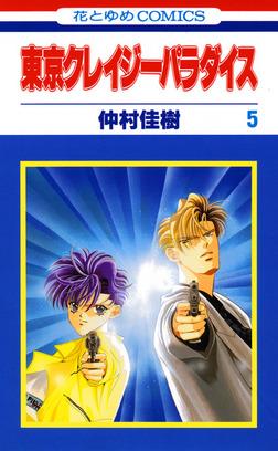 東京クレイジーパラダイス 5巻-電子書籍