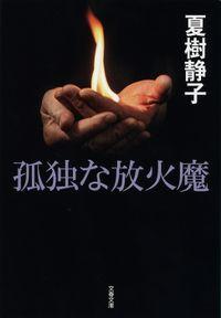 孤独な放火魔