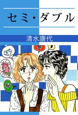 セミ・ダブル-電子書籍