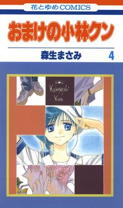 おまけの小林クン 4巻-電子書籍