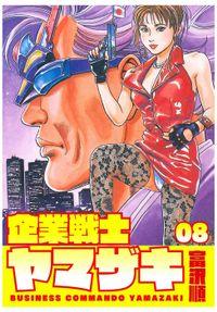 企業戦士YAMAZAKI 8