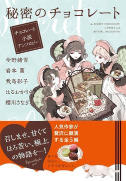 秘密のチョコレート チョコレート小説アンソロジー-電子書籍