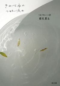 きれいな水のつめたい流れ つれづれノート(17)