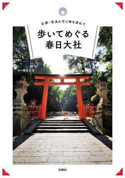 古都・奈良の守り神を訪ねて 歩いてめぐる春日大社-電子書籍