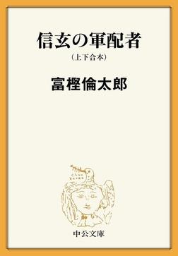 信玄の軍配者(上下合本)-電子書籍