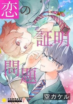 恋の証明問題【コミック版】-電子書籍